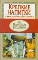 Сост.Маленкина Е. Крепкие напитки. Самогон, настойки, вина, коктейли 966-596-955-2