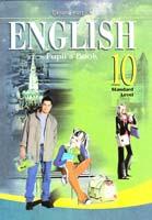 Карп'юк Оксана Англійська мова: Підручник для 10-го класу загальноосвітніх навчальних закладів. Рівень стандарту 978-966-8790-93-5