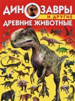 Завязкин Олег Динозавры и другие древние животные 978-617-7270-22-4