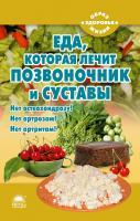 Стрельникова Наталья Еда, которая лечит позвоночник и суставы 978-5-389-01081-9