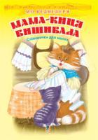 Ведмедеря Микола Олексійович Мама-киця вишивала. Співаночки для малят. 978-966-10-1203-4