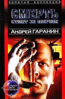 Гаранин Андрей Смерть стоит за плечом 5-17-003295-1