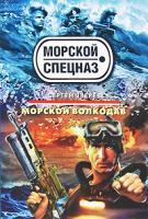 Сергей Зверев Морской волкодав 978-5-699-42566-2