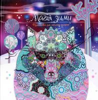 Діденко Наталя Магія зими. Розмальовка для теплого настрою 978-617-7409-91-4