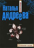 Наталья Андреева Огненная лилия 978-5-699-45341-2