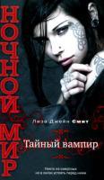 Лиза Джейн Смит Тайный вампир 978-5-699-40603-6