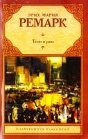 Эрих Мария Ремарк Тени в раю 978-5-17-085409-7