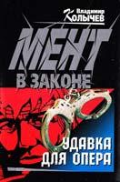 Колычев Владимир Удавка для опера 5-04-008674-1