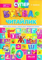Федієнко Василь Супербуквар-читайлик 978-966-429-104-7