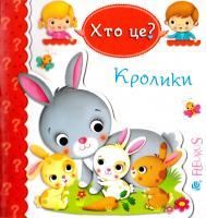 Бомон Емілія, Беліно Наталя Хто це? Кролики 978-966-10-5139-2