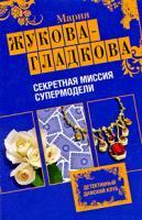 Мария Жукова-Гладкова Секретная миссия супермодели 978-5-699-34834-3