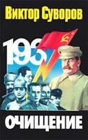 Виктор Суворов Очищение. Зачем Сталин обезглавил свою армию? 5-17-009254-7