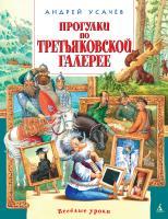 Усачёв Андрей Прогулки по Третьяковской галерее 978-5-389-08724-8