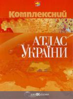 Комплексний атлас України 966-631-561-0