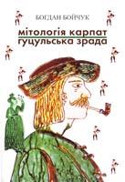 Бойчук Богдан Мітологія Карпат : поезії; Гуцульська зрада : роман 978-966-441-282-4