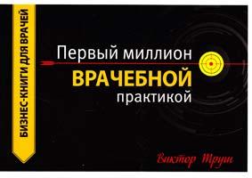 Труш Виктор Первый миллион ВРАЧЕБНОЙ практикой. Бизнес-книга 978-617-7138-02-9