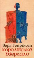 Генріксен Вера Королівське дзеркало 966-7007-62-5