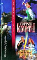 Кэтрин Куртц Легенды Дерини 5-17-018832-3