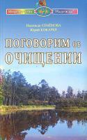 Надежда Семенова, Юрий Кокарев Поговорим об очищении 978-5-8174-0294-0