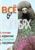 Плотникова Татьяна Все о голубях. Лечение, кормление, разведение, содержание 978-5-386-03072-8