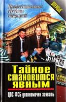 Борис Акунин Смерть на корабле, или `Левиафан` 5-8159-0021-4