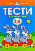 Земцова Ольга Тести. Третій рівень. Що я знаю і вмію. Для дітей 3–4 років 978-966-917-268-6