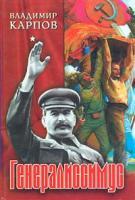 Владимир Карпов Генералиссимус. Книга I 5-94538-253-1