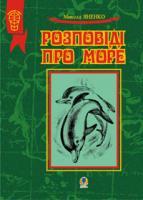 Яненко Микола Михайлович Розповіді про море:Збірка оповідань.(Т) 966-408-078-0