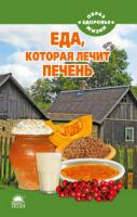 Стрельникова Наталья Еда, которая лечит печень 978-5-389-02520-2