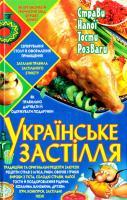 Укладач С. А. Мірошниченко Українське застілля: страви, напої, тости, розваги 978-966-338-344-6