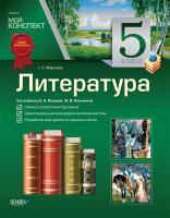 Фефилова Г.Е. Литература. 5 класс (по учебнику Е. А. Исаевой, Ж. В. Клименко)