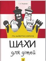 Романова І. Шахи для дітей 978-966-915-279-4