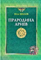Шилов Юрий Прародина ариев 978-5-7768-0256-0