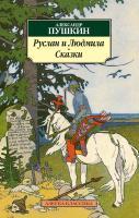 Пушкин Александр Руслан и Людмила. Сказки 978-5-389-07283-1