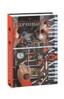 Марина та Сергій Дяченки Лихоманка 978-966-03-9088-1