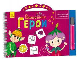 Петренко И.А. Книга-игра. Рисовальный чемоданчик. Волшебные герои