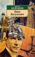 Михаил Булгаков Иван Васильевич 978-5-9985-0183-8
