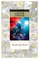 Снегов Сергей Люди как боги 978-5-389-08583-1