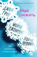 Джон Грін, Морін Джонсон, Лорін Міракл Най сніжить. Три романтичні історії на свята 978-617-7498-23-9