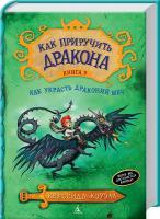 Коуэлл Крессида Как приручить дракона. Книга 9. Как украсть Драконий меч 978-5-389-08774-3