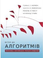 Томас Г.Кормен , Чарлз Е.Лейзерсон , Роналд Л.Рівест , Кліфорд Стайн Вступ до алгоритмів 978-617-684-239-2