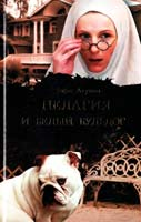 Акунин Борис Пелагия и белый бульдог 978-5-17-059795-6