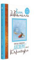 ДіКамілло Кейт Пригоди мишеняти Десперо : К'яроскуро (книжка 2) 978-966-917-140-5