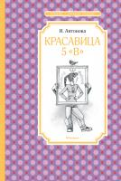 Антонова Ирина Красавица 5 «В» 978-5-389-14757-7