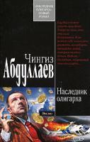 Чингиз Абдуллаев Наследник олигарха 978-5-699-20563-9, 5-699-20563-2