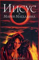 Юро Ролан Иисус и Мария Магдалина 978-5-8071-0216-4