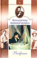 Винниченко Володимир Вибране 966-661-006-Х