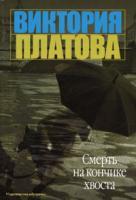 Виктория Платова Смерть на кончике хвоста 978-5-17-032278-7, 978-5-271-12317-7