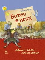 Кеннет Грэм Любимая книга детства: Ветер в ивах