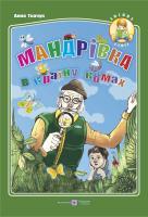Ткачук А. Мандрівка в країну комах 978-966-07-3149-3